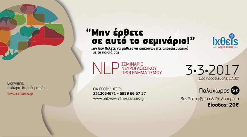 Σεμινάριο Νευρογλωσσικού Προγραμματισμού